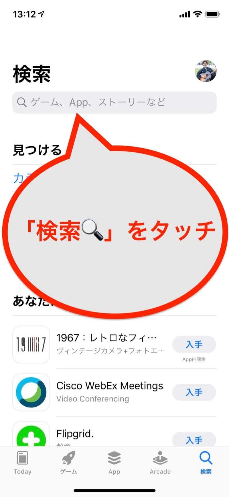 zoom参加方法のiPhone画3