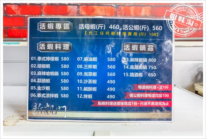 新凱門複合式釣蝦場菜單1
