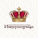 """Резиденция красоты и здоровья """"Императрица"""" icon"""