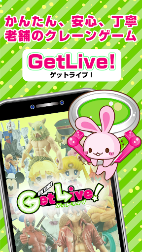 Getlive(Online Crane Game) 2.0.2 screenshots 5