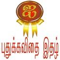 i Tamil Book icon