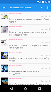 Лента World-X- screenshot thumbnail
