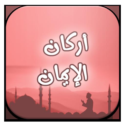 أركـان الإيـمـان – Aplikace na Google Play