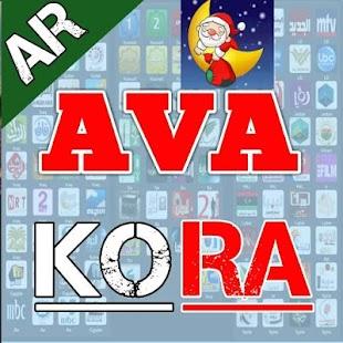 بث مباشر مباريات AVA KORA - náhled