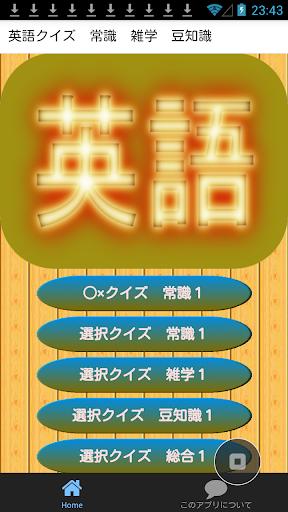 玩免費益智APP|下載英語なるほど・ザ・クイズ 常識 雑学 豆知識 app不用錢|硬是要APP