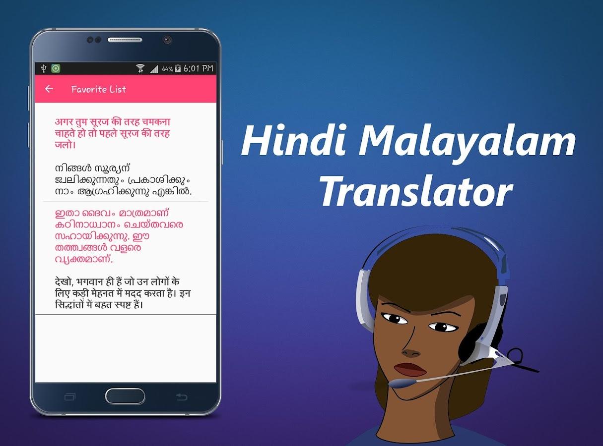 hindi to malayalam translation pdf