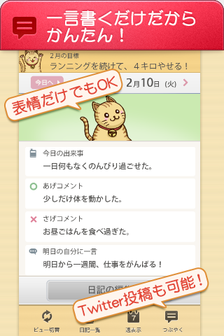 Moti-Up Diary- screenshot