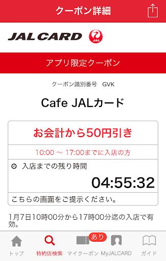 無料生活AppのJALカードアプリ|記事Game