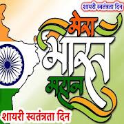 मेरा भारत महान शायरी स्वतंत्रता दिन Indian
