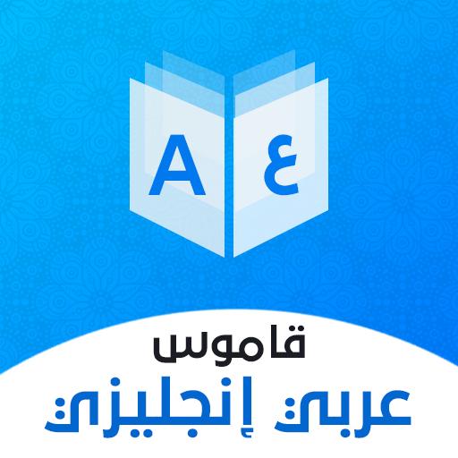 قاموس عربي انجليزي بدون إنترنت - Apps on Google Play