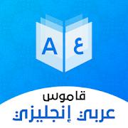 قاموس عربي انجليزي بدون إنترنت