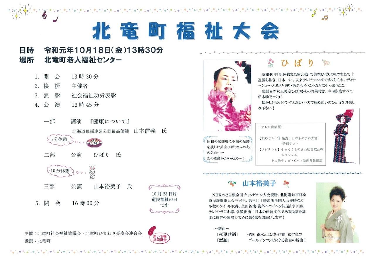 北竜町福祉大会 2016