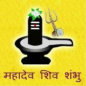 Mahadev Shiv Shambhu