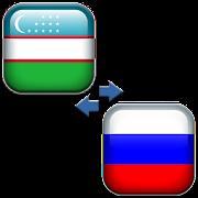 Uzbek - Russian Translator
