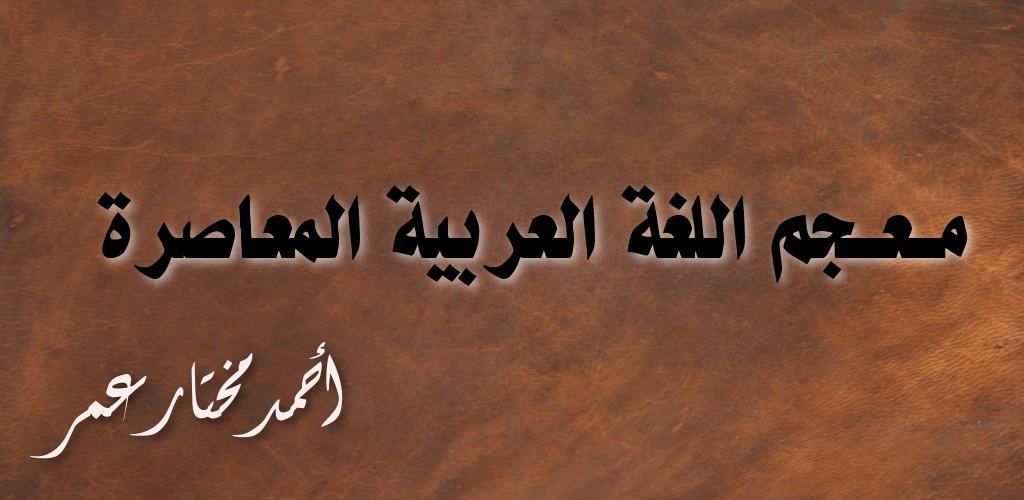 نتيجة بحث الصور عن معجم اللغة العربية المعاصرة