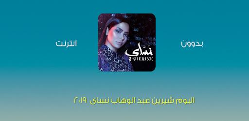 Sherine Abdel Wahab's New Album.