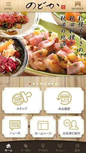 秋田比内地鶏と旬の料理 和 のどか