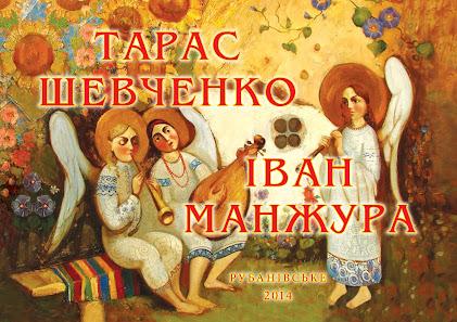 Тарас Шевченко Іван Манжура 2014