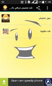 نكت تحشيش عراقي بالصور بدون نت screenshot 1