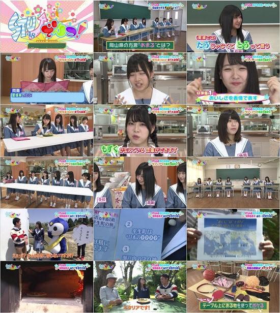 (TV-Variety)(720p+1080i) STU48 – STUでんつ! ep13 180629