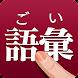語彙力診断 - Androidアプリ