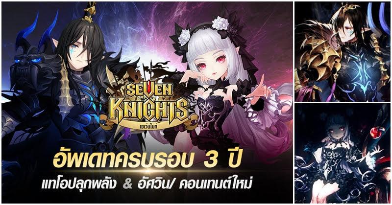 [Seven Knights] ฉลอง 3 ปี อัพเดทจัดเต็ม!
