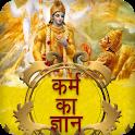 कर्म का ज्ञान icon