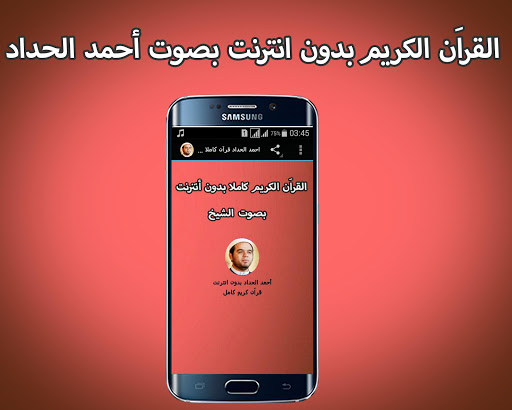 القراَن الكريم كاملا بدون أنترنت بصوت أحمد الحداد for PC