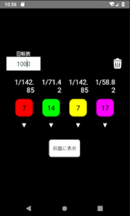App かちかちくん -同時起動型スロット小役カウンター- APK for Windows Phone