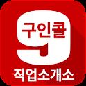 구인콜(소개소)-직업소개소는 소개소용을 설치 icon