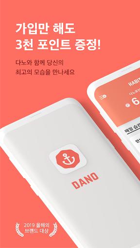 다노 - 온라인PT 무료체험, 홈트레이닝, 다이어트, 식단, 습관 미션 2.9.56 screenshots 1