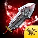 雄霸三國2016-國際版 icon