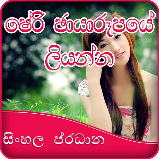 Write Sinhalese Poetry on Photo