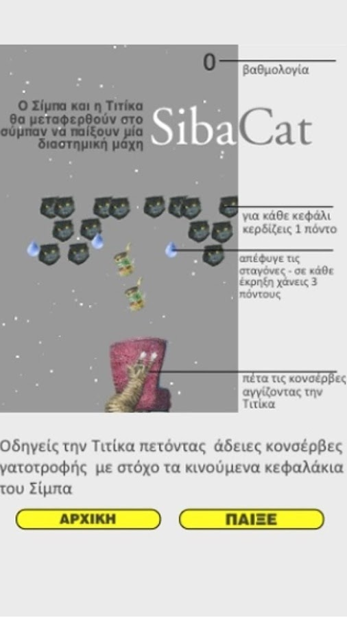 SibaCat- screenshot