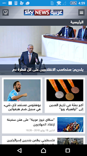 Sky News Arabia Screenshot 1