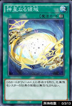 神星なる領域