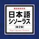 Download 日本語シソーラス 類語検索辞典 第2版 For PC Windows and Mac