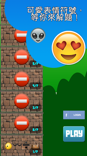 Emoji - 猜成語