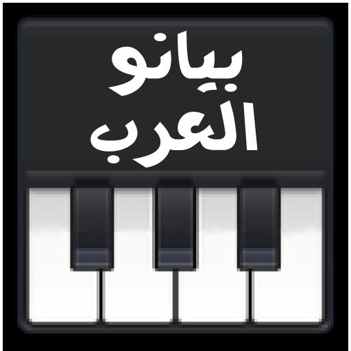 بيانو العرب 音樂 App LOGO-硬是要APP