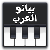 ♬♪ Piano of arabs ♪♬