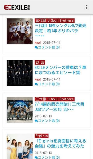 EXILE通信 【毎日更新】LDH最新情報の決定版アプリ
