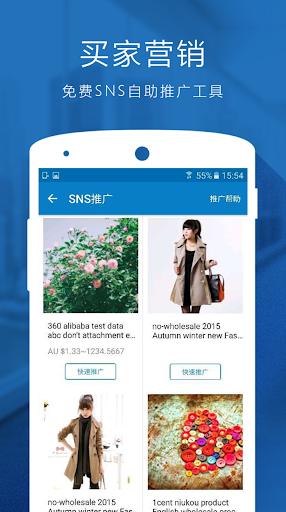 免費下載商業APP|阿里卖家 - B2B外贸人的移动伙伴 app開箱文|APP開箱王