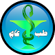 Download طب عام مجاني For PC Windows and Mac