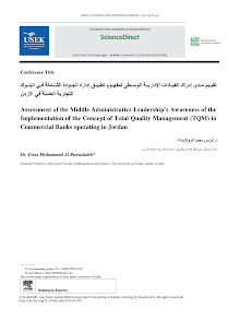 Assessment of the Middle Administrative Leaderships Awareness of the Implementation