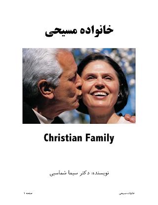 خانواده مسیحی - دکتر سیما شماسبی