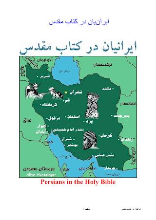 ایرانیان در کتاب مقدس