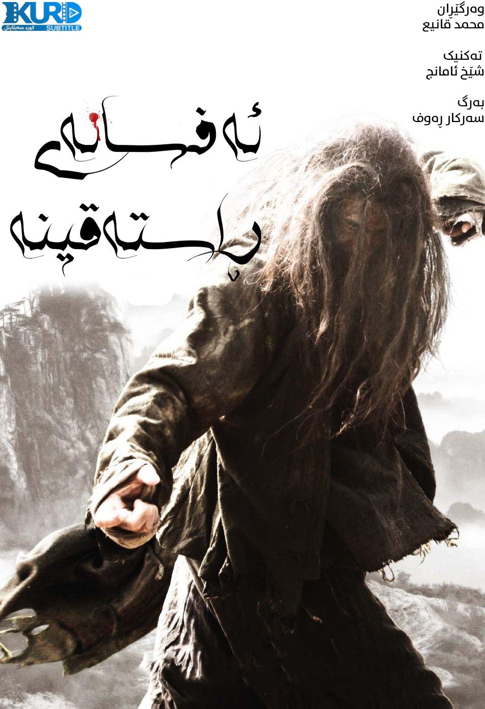 True Legend kurdish poster