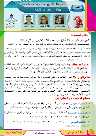 مذكرات طارق يحيي talb online طالب اون لاين