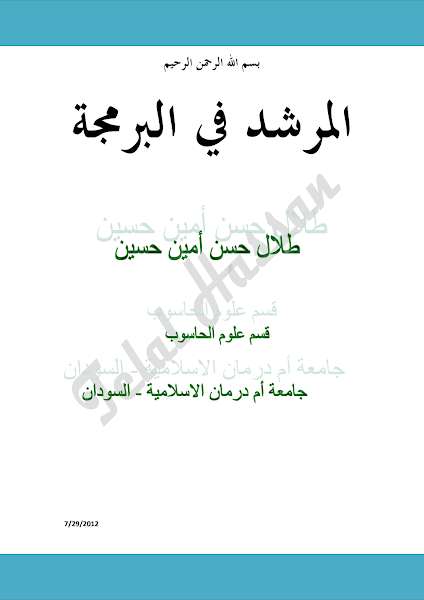 تحميل كتاب المرشد في البرمجة.pdf - أساسيات البرمجة كتب منوعة