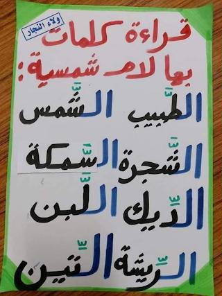 talb online طالب اون لاين شيتات تأسيس أساليب لغة عربية روعة أ/ ولاء النجار حضانه التحرير